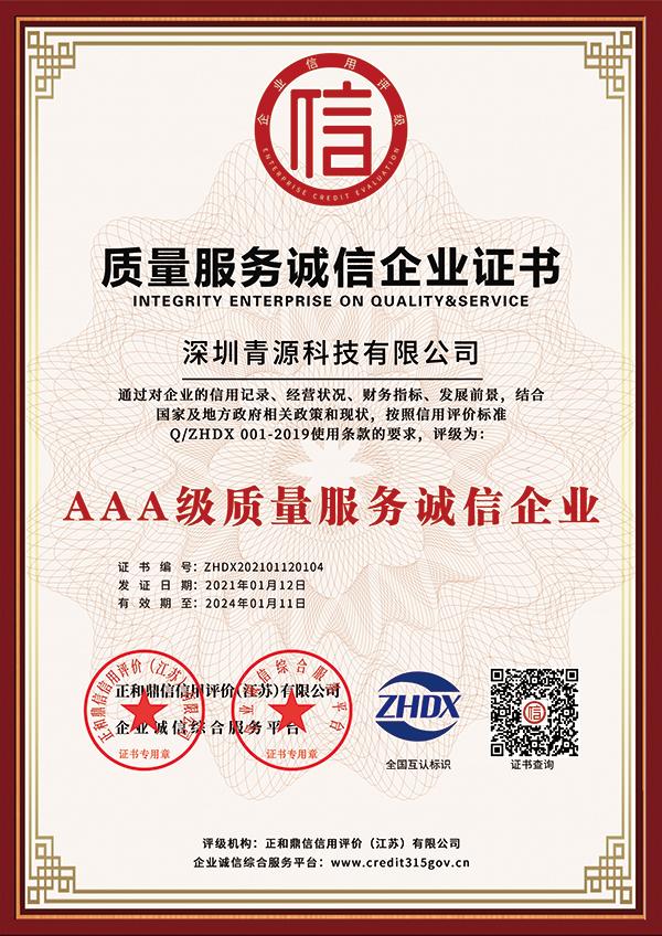 质量服务证书
