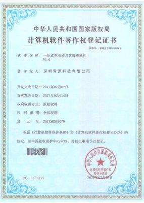 充电桩管理软件著作权证书