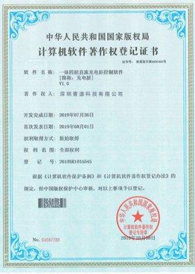 4枪充电柜管理软件著作权证书