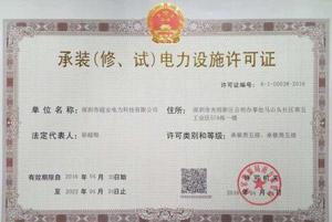 电力施工许可证