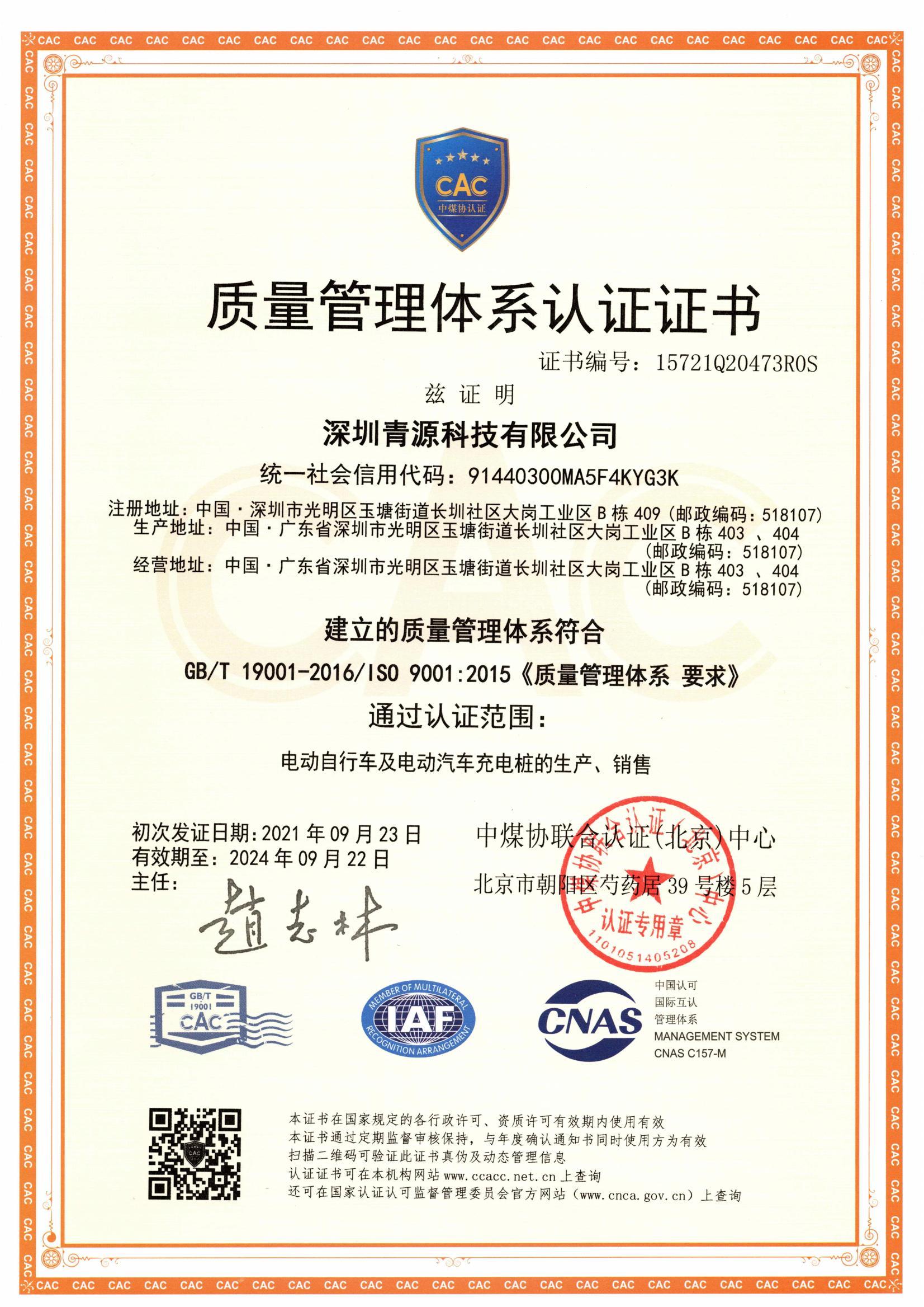 ISO 9001:2015质量管理体系认证证书