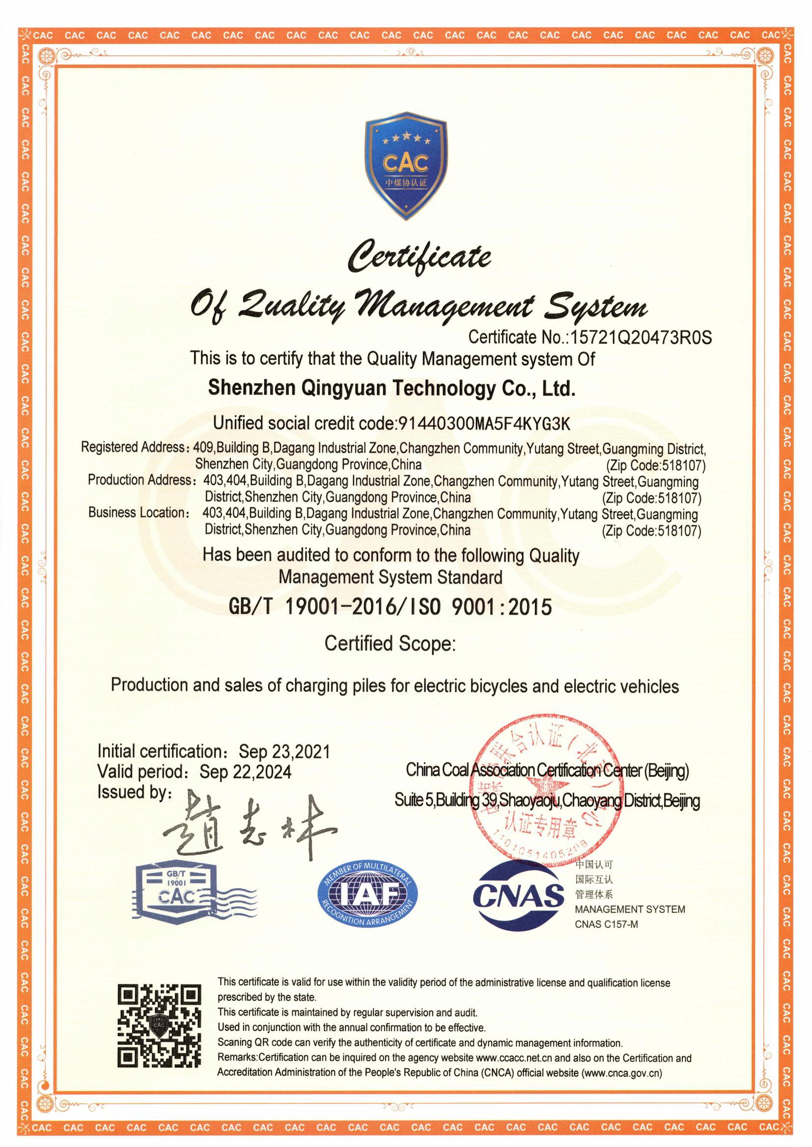 ISO 9001:2015质量管理体系认证证书英文