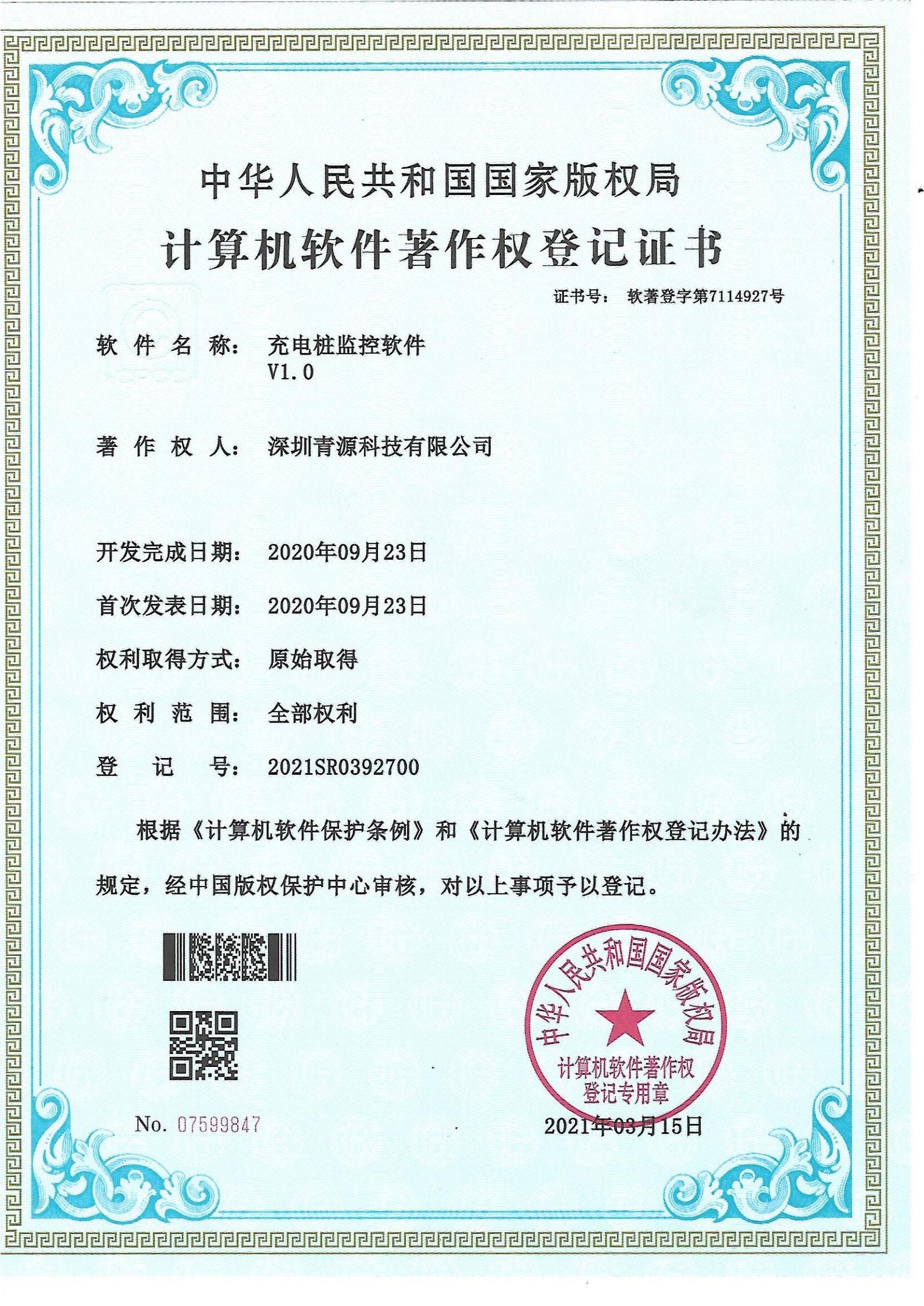 充电桩监控软件证书