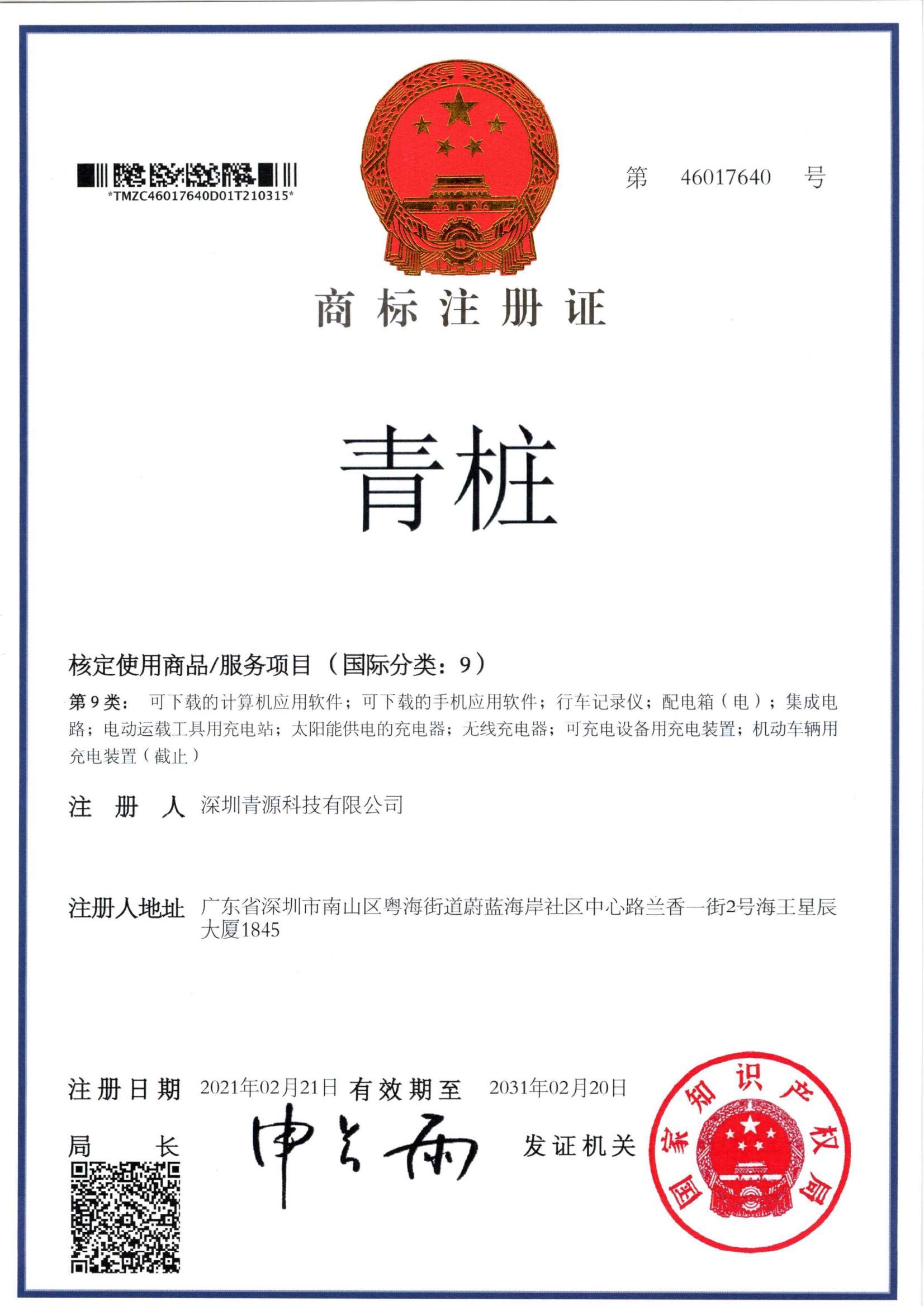青桩商标证书