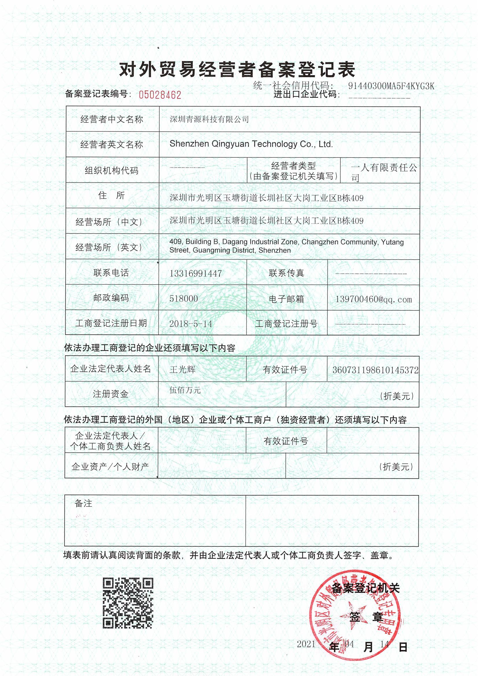 青源对外贸易证书